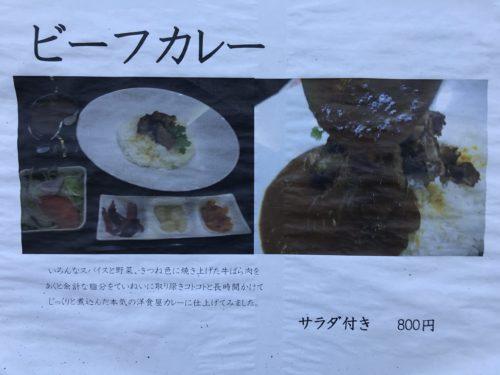 橿原市の洋食屋タンタンのランチメニュー「ビーフカレー」